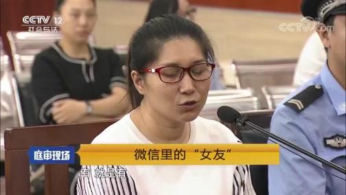 """《庭审现场》 20190216 微信里的""""女友"""""""