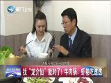 两岸共同新闻(周末版) 2019.02.16 - 厦门卫视 00:59:11