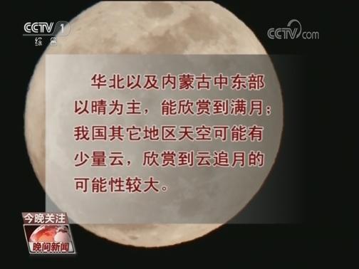 [视频]今年元宵节 十五月亮十五圆