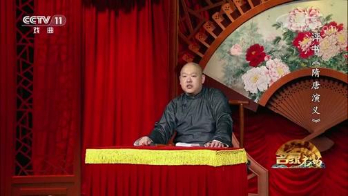 [名段欣赏]评书《隋唐演义》(第八十五回) 表演:王玥波