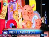 两岸新新闻 2019.02.19 - 厦门卫视 00:27:40