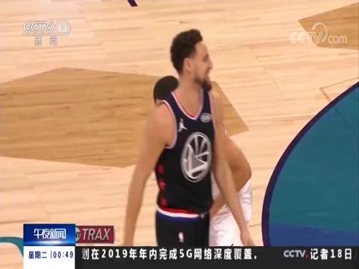 [午夜新闻]关注美职篮全明星赛 詹姆斯队获胜 杜兰特再拿全明星MVP