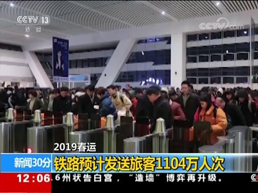 [新闻30分]2019春运 铁路预计发送旅客1104万人次