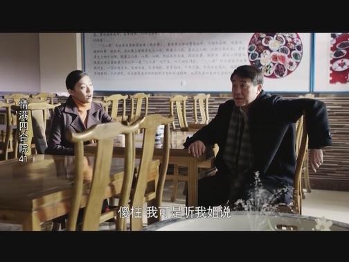 许大茂诬陷傻柱 晓娥将餐馆给傻柱经营 00:00:56