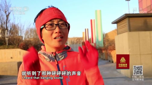 《京城创想》(2)双奥助城 走遍中国 2019.02.20 - 中央电视台 00:26:11