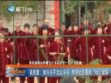 新闻斗阵讲 2019.02.21 - 厦门卫视 00:25:02