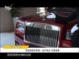 炫彩生活(美食汽车版)2019.02.21 - 厦门电视台 00:14:37