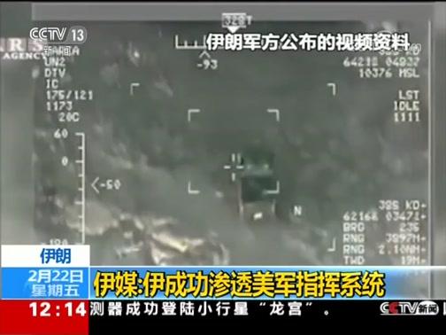 [新闻30分]伊朗 伊媒:伊成功渗透美军指挥系统