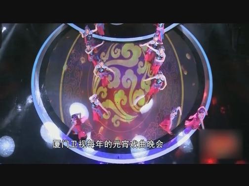 守中华审美之韵,融舞台科技 00:03:12
