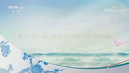 [名段欣赏]评书《隋唐演义》(第八十八回) 表演:王玥波