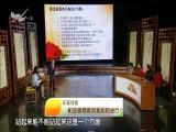邪恶的对手(上)名医大讲堂 2019.02.21 - 厦门电视台 00:29:07
