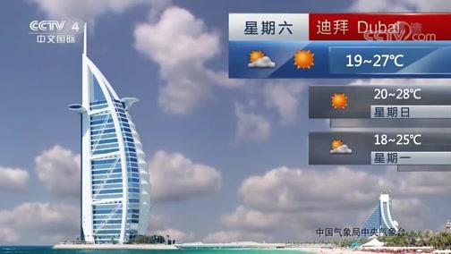 [中国新闻]2019年02月23日天气预报