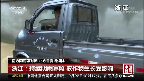 《中国新闻》 20190223 08:00