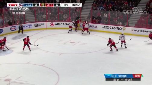 [NHL]常规赛:哥伦布斯蓝衣VS渥太华参议员 第一节