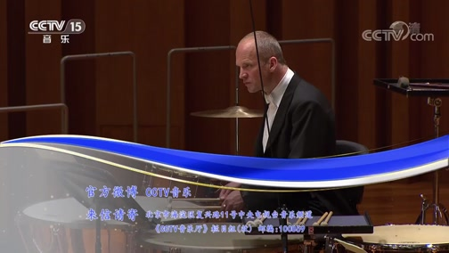 """《CCTV音乐厅》 20190224 """"漫步经典""""系列音乐会(33) """"舒伯特之夜""""维也纳广播交响乐团音乐会(上)"""