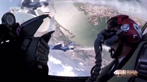 《军事科技》 20190223 炫舞蓝天——探秘世界著名飞行表演队(下)