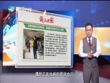新闻斗阵讲 2019.02.25 - 厦门卫视 00:24:44