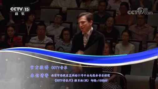 """《CCTV音乐厅》 20190225 """"漫步经典""""系列音乐会(34) """"舒伯特之夜""""维也纳广播交响乐团音乐会(下)"""