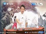 民间传说泉州篇《菜刀传奇》(6)斗阵来讲古 2019.02.26 - 厦门卫视 00:29:42