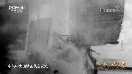 北平一九四九——西苑阅兵 国宝档案 2019.02.26 - 中央电视台 00:13:27