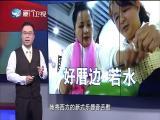 新闻斗阵讲 2019.02.27 - 厦门卫视 00:25:20