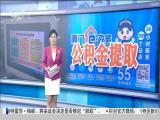 特区新闻广场 2019.02.27 - 厦门电视台 00:24:06