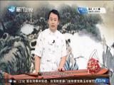 民间传说泉州篇《菜刀传奇》(8) 斗阵来讲古 2019.02.28 - 厦门卫视 00:29:50