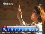 两岸新新闻 2019.02.28 - 厦门卫视 00:29:11