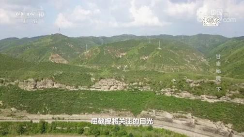 《地理中国》甘泉秘境(下) 00:24:15