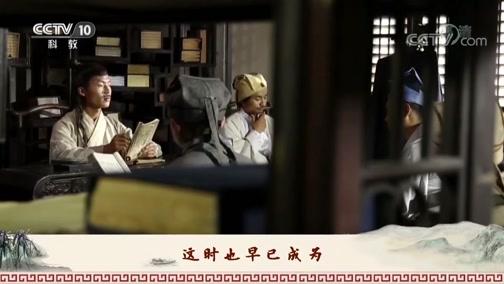 王阳明 10 以方寸心 体天下物 百家讲坛 2019.03.01 - 中央电视台 00:14:46