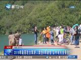 两岸新新闻 2019.03.01 - 厦门卫视 00:27:27