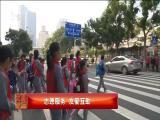 志愿服务 友爱互助 文明论坛 2019.03.03 - 厦门电视台 00:10:01