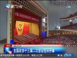 两岸新新闻 2019.03.03 - 厦门卫视 00:30:45