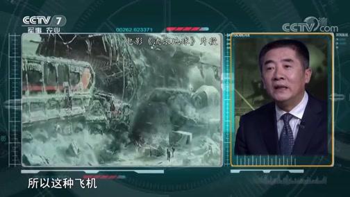 《军事科技》 20190302 《流浪地球》武器装备全揭秘