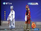 狸猫换太子(2) 斗阵来看戏 2019.03.04 - 厦门卫视 00:50:36