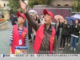特区新闻广场 2019.03.05 - 厦门电视台 00:24:26