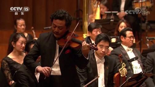 "《CCTV音乐厅》 20190305 ""漫步经典""系列音乐会(42) ""共享音乐时光""古典音乐频道特别音乐会"