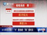 政府工作报告 聚焦减降稳增 两岸直航 2019.03.06 - 厦门卫视 00:30:26