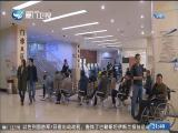 两岸新新闻 2019.03.06 - 厦门卫视 00:29:35