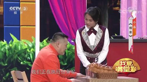 《相亲》秦梦瑶 王彤 马兰 高翊馨