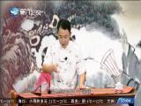 民间传说泉州篇《刘一手》(2) 斗阵来讲古 2019.03.07 - 厦门卫视 00:30:06