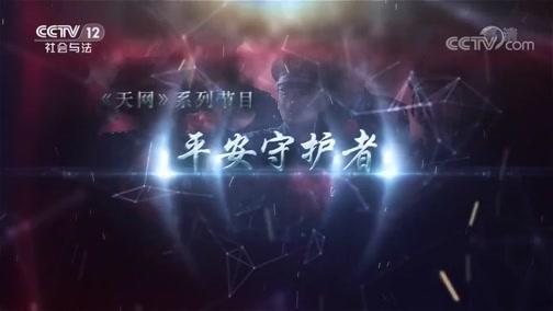 《天网》 20190306 平安守护者·七十二小时