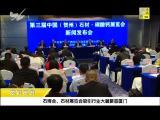 炫彩生活(美食汽车版)2019.03.08 - 厦门电视台 00:14:24