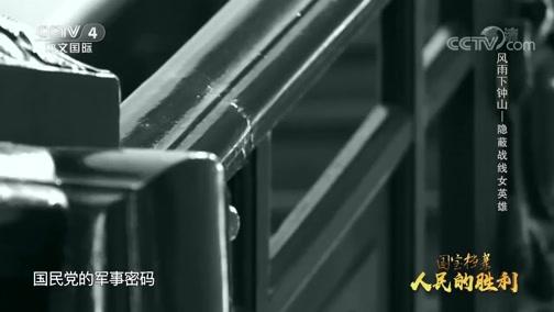 人民的胜利·风雨下钟山 隐蔽战线女英雄 国宝档案 2019.03.08 - 中央电视台 00:13:28