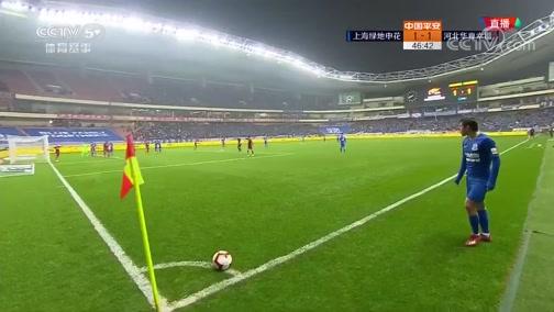 [中超]第2轮:上海申花VS河北华夏幸福 完整赛事