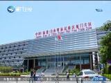 两岸新新闻 2019.03.11 - 厦门卫视 00:27:36
