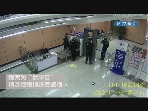 """相信""""子弹能辟邪"""",有人带着子弹坐地铁,结果把自己送进了拘留所... 00:00:42"""