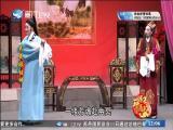 吴美娘挂帅(1) 斗阵来看戏 2019.03.12 - 厦门卫视 00:49:09