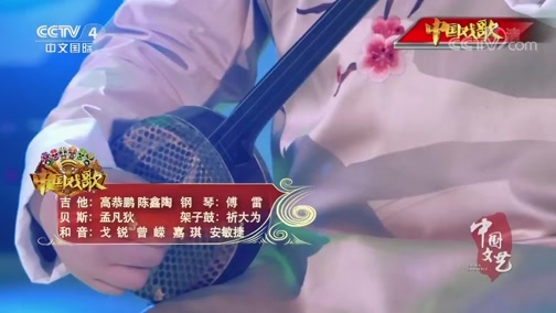 《中国文艺》 中国戏歌 00:27:00