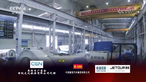《大风歌》(2) 海上利器 走遍中国 2019.03.12 - 中央电视台 00:25:48